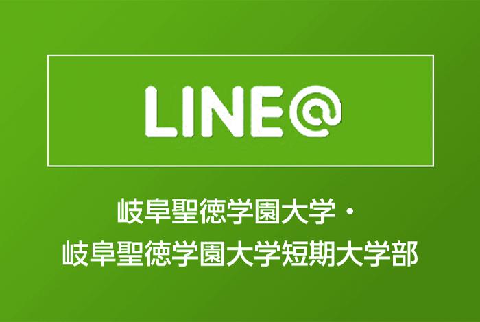 LINE@岐阜聖徳学園大学・岐阜聖徳学園大学短期大学部