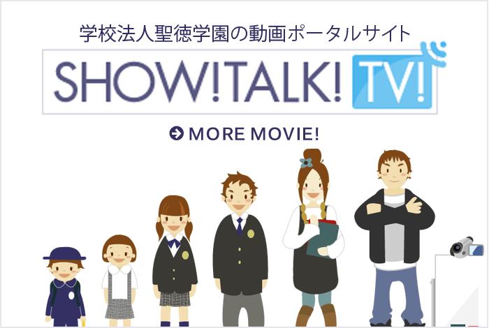 学校法人聖徳学園の動画ポータルサイト SHOW!TALK!TV!